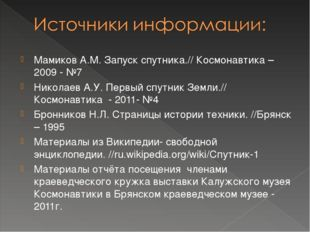 Мамиков А.М. Запуск спутника.// Космонавтика – 2009 - №7 Николаев А.У. Первый