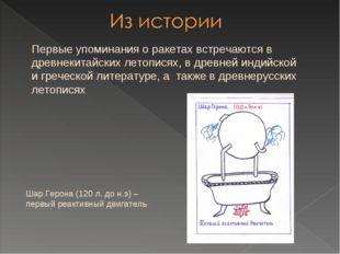 Первые упоминания о ракетах встречаются в древнекитайских летописях, в древне
