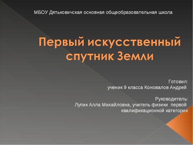 Готовил: ученик 9 класса Коновалов Андрей Руководитель: Лупик Алла Михайловн...