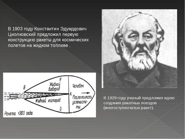 В 1903 году Константин Эдуардович Циолковский предложил первую конструкцию ра...