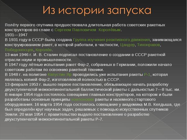 Полёту первого спутника предшествовала длительная работа советских ракетных к...