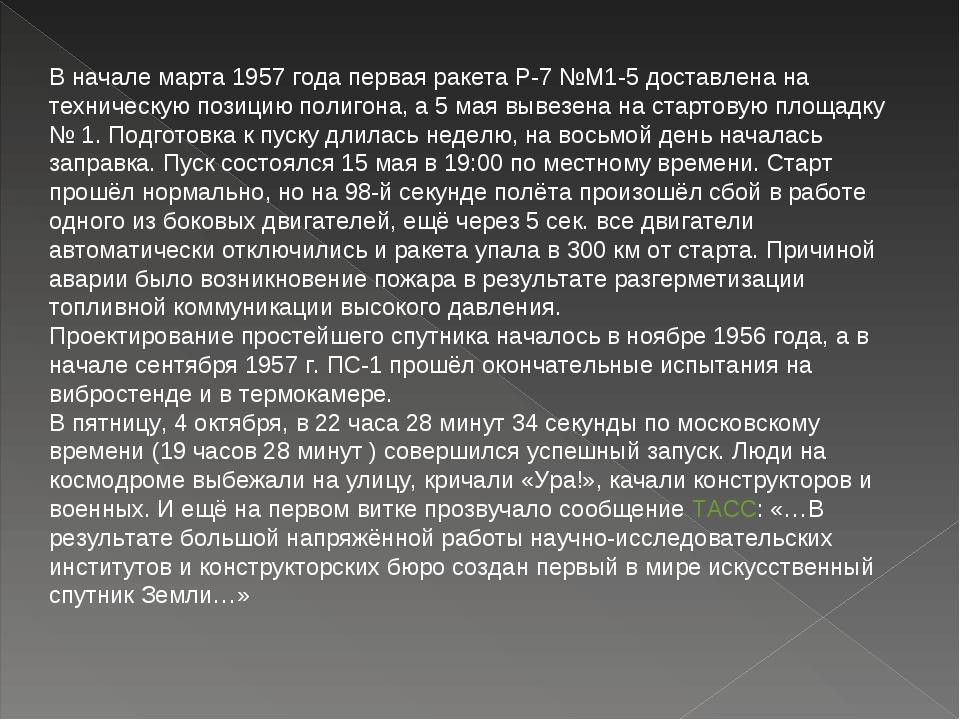В начале марта 1957 года первая ракета Р-7 №М1-5 доставлена на техническую по...