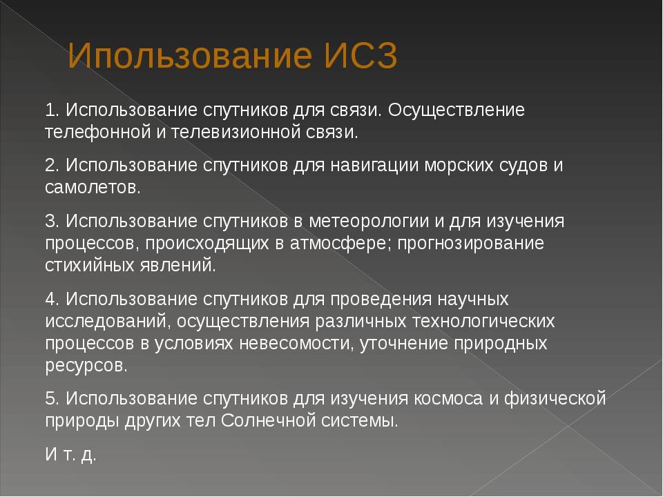Ипользование ИСЗ 1. Использование спутников для связи. Осуществление телефонн...