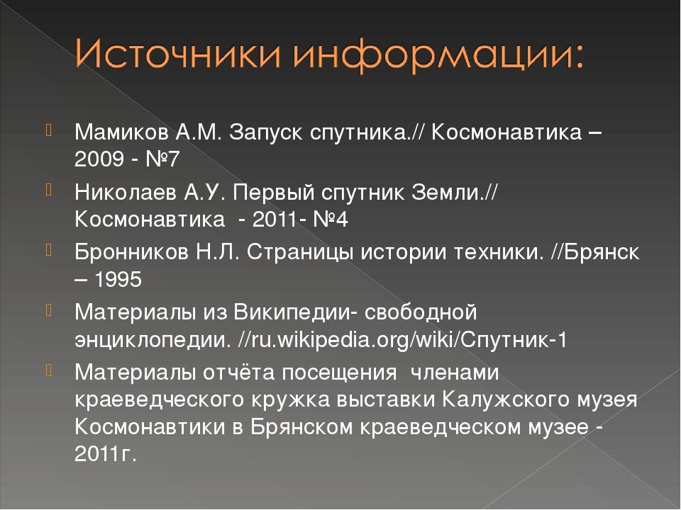 Мамиков А.М. Запуск спутника.// Космонавтика – 2009 - №7 Николаев А.У. Первый...