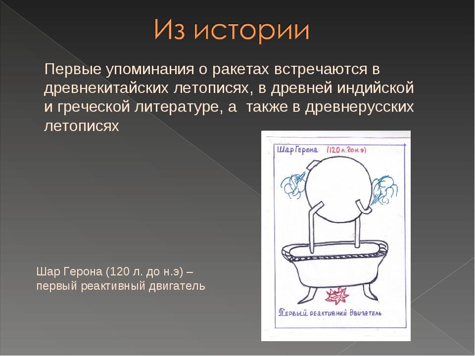 Первые упоминания о ракетах встречаются в древнекитайских летописях, в древне...