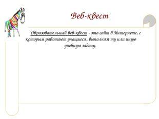 Веб-квест Образовательный веб-квест - это сайт в Интернете, с которым работ