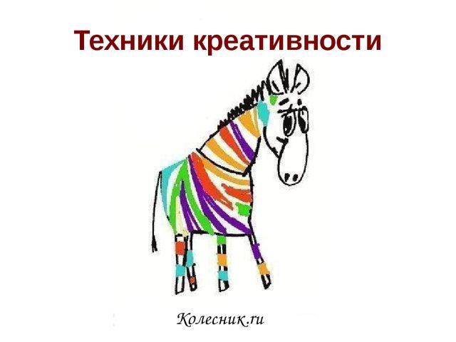 Техники креативности Колесник.ru