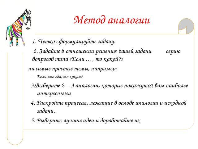 Метод аналогии 1. Четко сформулируйте задачу.  2. Задайте в отношении решен...