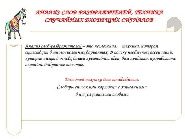 АНАЛИЗ СЛОВ-РАЗДРАЖИТЕЛЕЙ, ТЕХНИКА СЛУЧАЙНЫХ ВХОДЯЩИХ СИГНАЛОВ Анализ слов-ра...