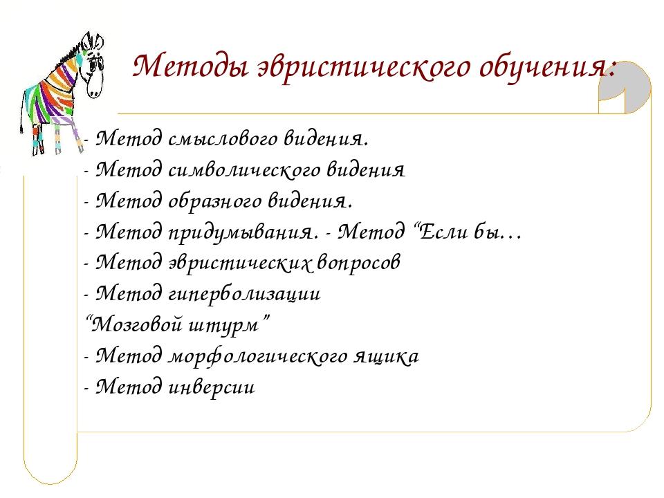 Методы эвристического обучения: - Метод смыслового видения. - Метод символич...