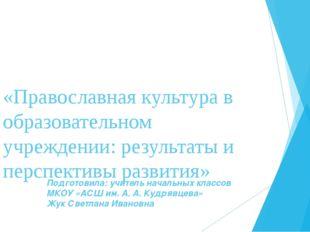 «Православная культура в образовательном учреждении: результаты и перспективы