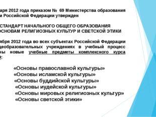 30 января 2012 года приказом № 69 Министерства образования и науки Российско