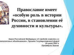 Православие имеет «особую роль в истории России, в становлении её духовности