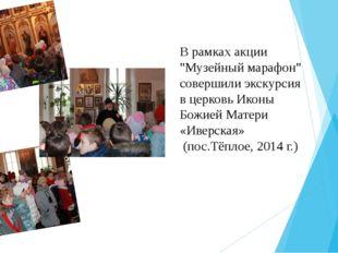 """В рамках акции """"Музейный марафон"""" совершили экскурсия в церковь Иконы Божией"""