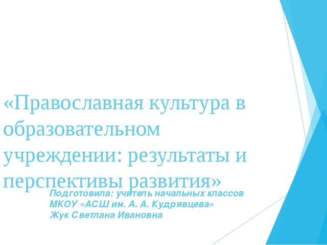 «Православная культура в образовательном учреждении: результаты и перспективы...