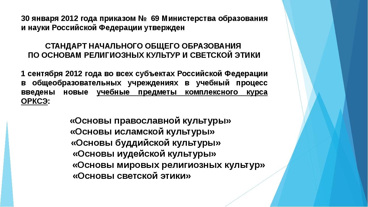30 января 2012 года приказом № 69 Министерства образования и науки Российско...