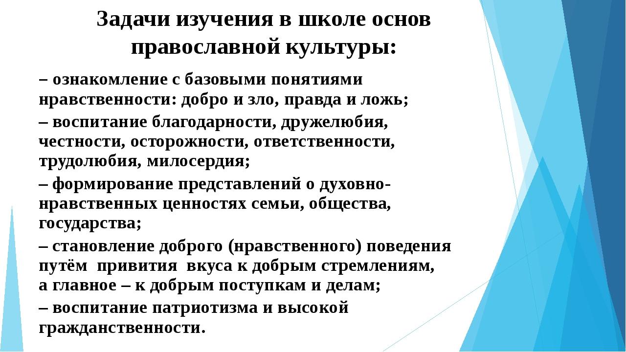 Задачи изучения в школе основ православной культуры: – ознакомление с базовым...