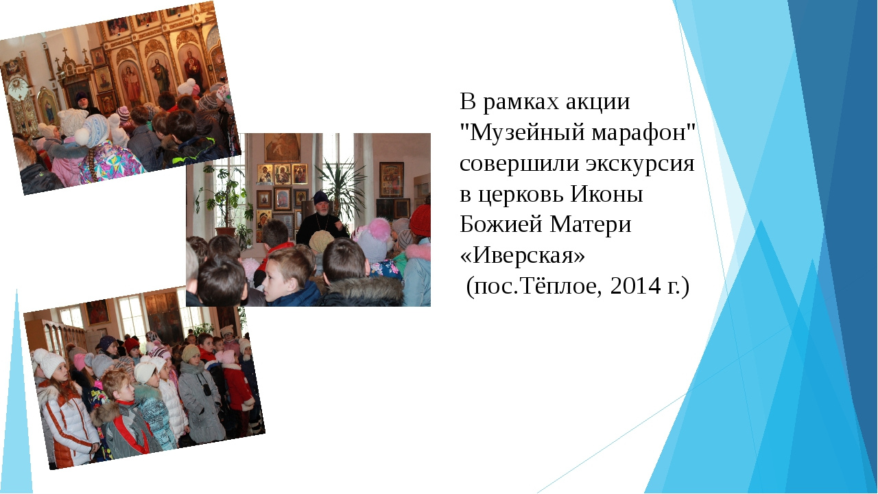 """В рамках акции """"Музейный марафон"""" совершили экскурсия в церковь Иконы Божией..."""