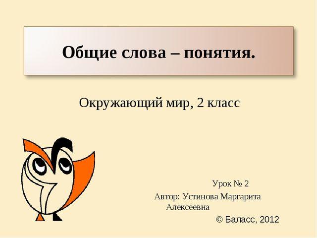 Окружающий мир, 2 класс Урок № 2 Автор: Устинова Маргарита Алексеевна © Балас...