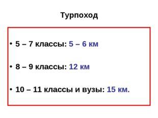 Турпоход 5 – 7 классы: 5 – 6 км 8 – 9 классы: 12 км 10 – 11 классы и вузы: 15