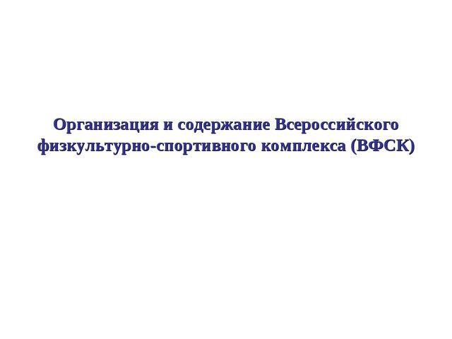 Организация и содержание Всероссийского физкультурно-спортивного комплекса (В...