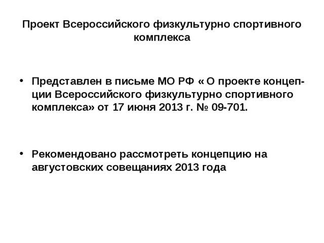 Проект Всероссийского физкультурно спортивного комплекса Представлен в письме...