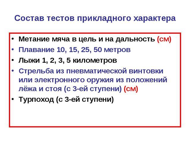 Состав тестов прикладного характера Метание мяча в цель и на дальность (см) П...