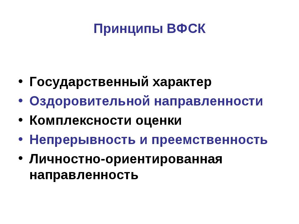 Принципы ВФСК Государственный характер Оздоровительной направленности Комплек...