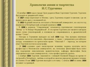 В октябре 1819 года в городе Орле родился Иван Сергеевич Тургенев. Тургенев
