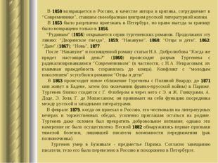 """В 1850 возвращается в Россию, в качестве автора и критика, сотрудничает в """"С"""