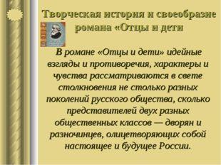 Творческая история и своеобразие романа «Отцы и дети В романе «Отцы и дети» и