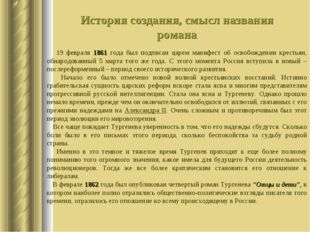 19 февраля 1861 года был подписан царем манифест об освобождении крестьян, о