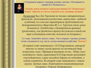 1.Открываем первую страницу романа, читаем: «Посвящается памяти В.Г.Белинског