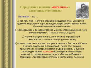 Определения понятия «нигилизм» в различных источниках: Нигилизм – это ... (от
