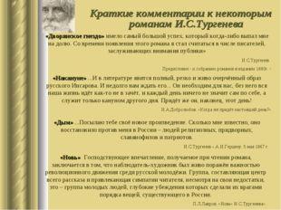 Краткие комментарии к некоторым романам И.С.Тургенева «Дворянское гнездо» име