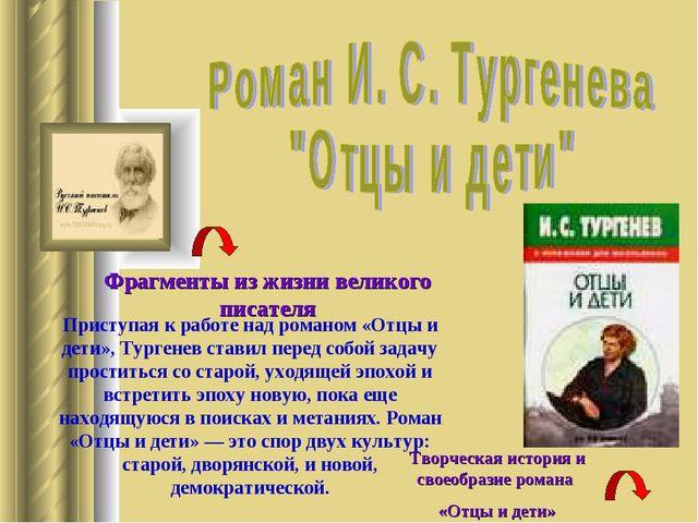 Творческая история и своеобразие романа «Отцы и дети» Фрагменты из жизни вели...