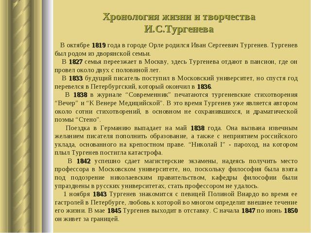 В октябре 1819 года в городе Орле родился Иван Сергеевич Тургенев. Тургенев...