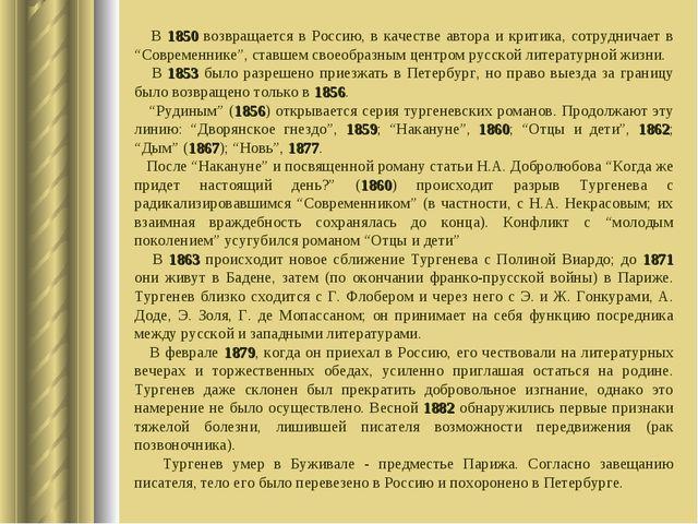 """В 1850 возвращается в Россию, в качестве автора и критика, сотрудничает в """"С..."""