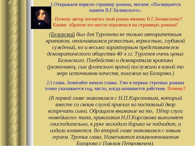 1.Открываем первую страницу романа, читаем: «Посвящается памяти В.Г.Белинског...