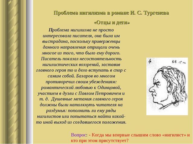 Проблема нигилизма не просто интересовала писателя, она была им выстрадана, п...