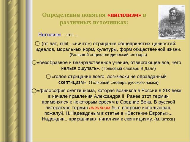 Определения понятия «нигилизм» в различных источниках: Нигилизм – это ... (от...