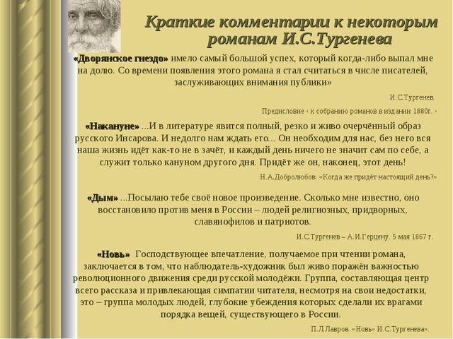 Краткие комментарии к некоторым романам И.С.Тургенева «Дворянское гнездо» име...