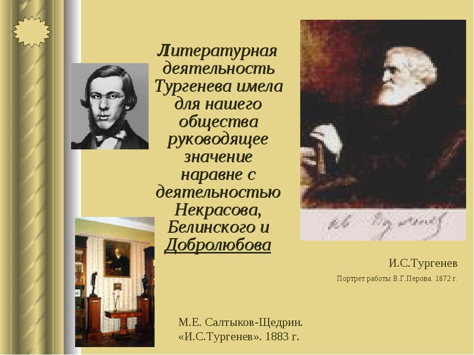 Литературная деятельность Тургенева имела для нашего общества руководящее зн...