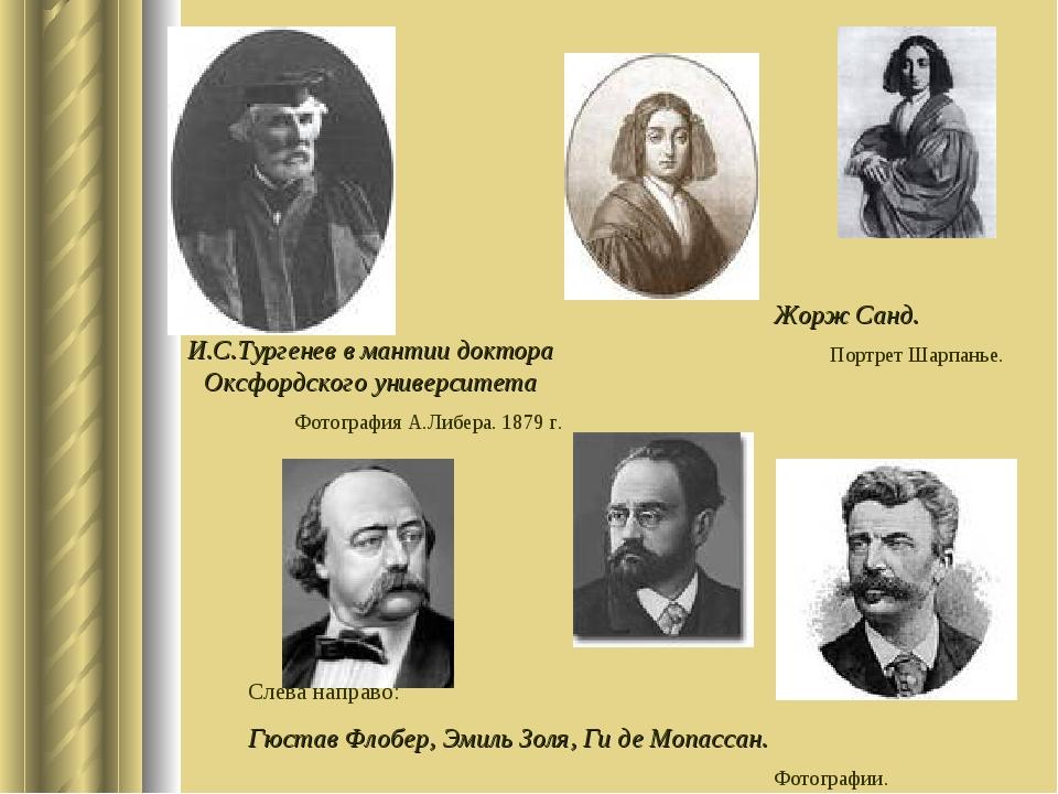 И.С.Тургенев в мантии доктора Оксфордского университета Фотография А.Либера....