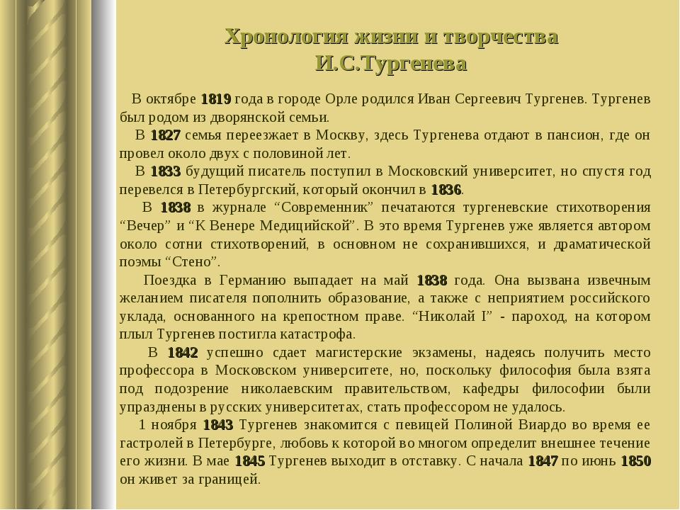 Донцова, хронология и с тургенева мясной пирог: