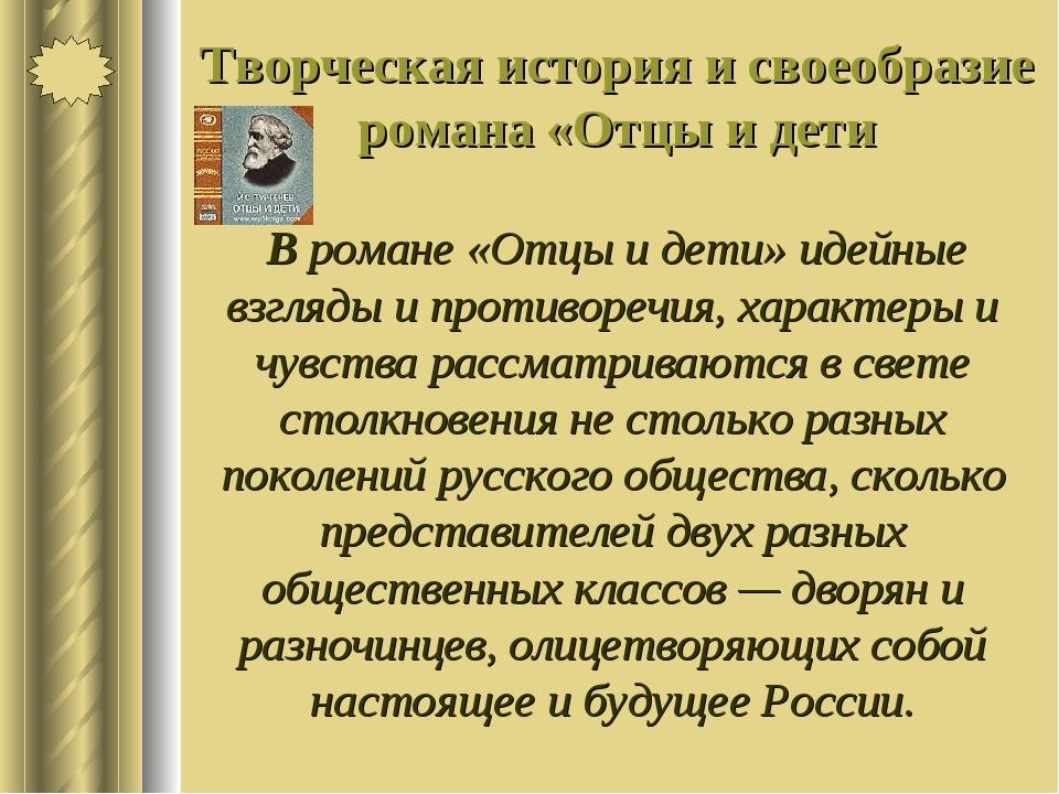 Творческая история и своеобразие романа «Отцы и дети В романе «Отцы и дети» и...