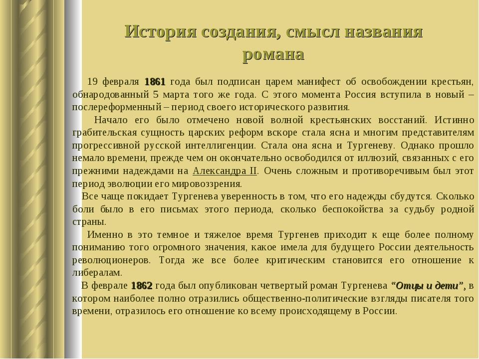 19 февраля 1861 года был подписан царем манифест об освобождении крестьян, о...