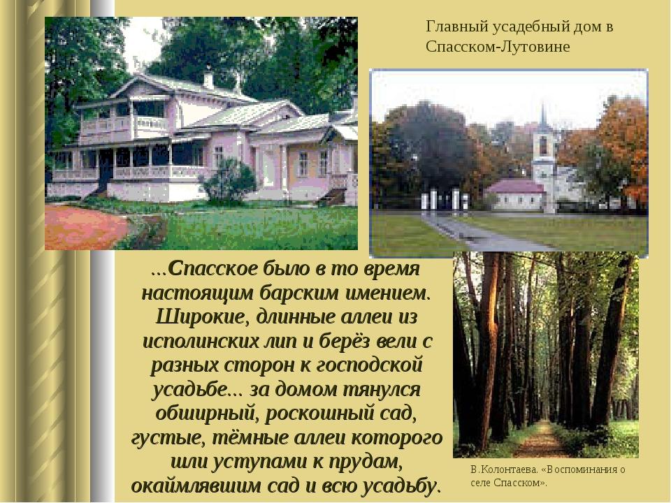 ...Спасское было в то время настоящим барским имением. Широкие, длинные алле...