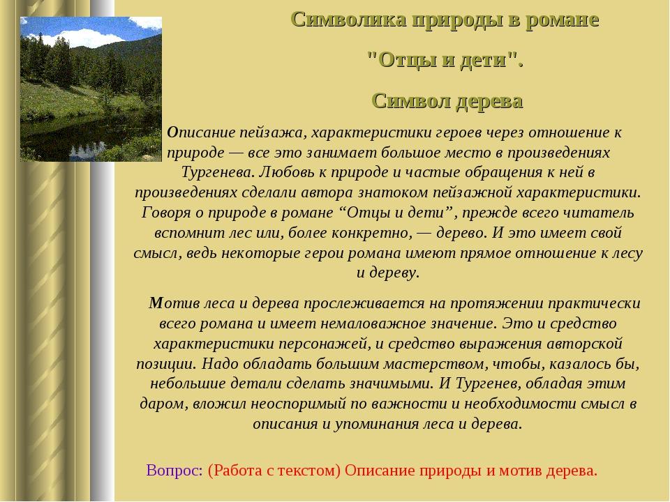 Описание пейзажа, характеристики героев через отношение к природе — все это...