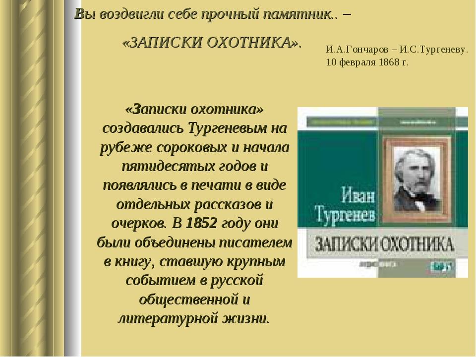 Вы воздвигли себе прочный памятник.. – «ЗАПИСКИ ОХОТНИКА». И.А.Гончаров – И.С...